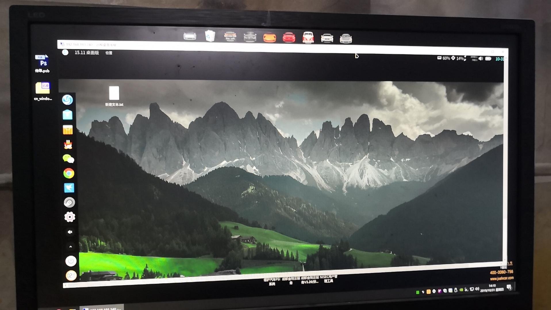 windows连接deepin画面.jpg