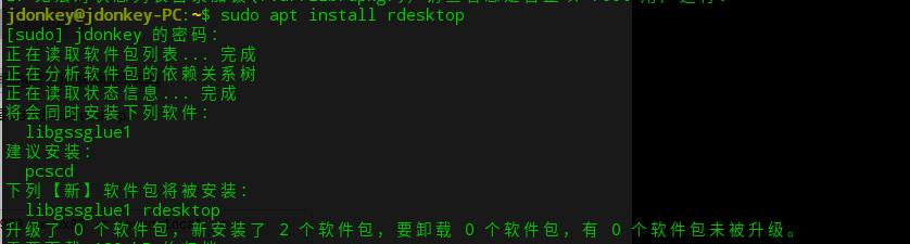 安装rdesktop.png
